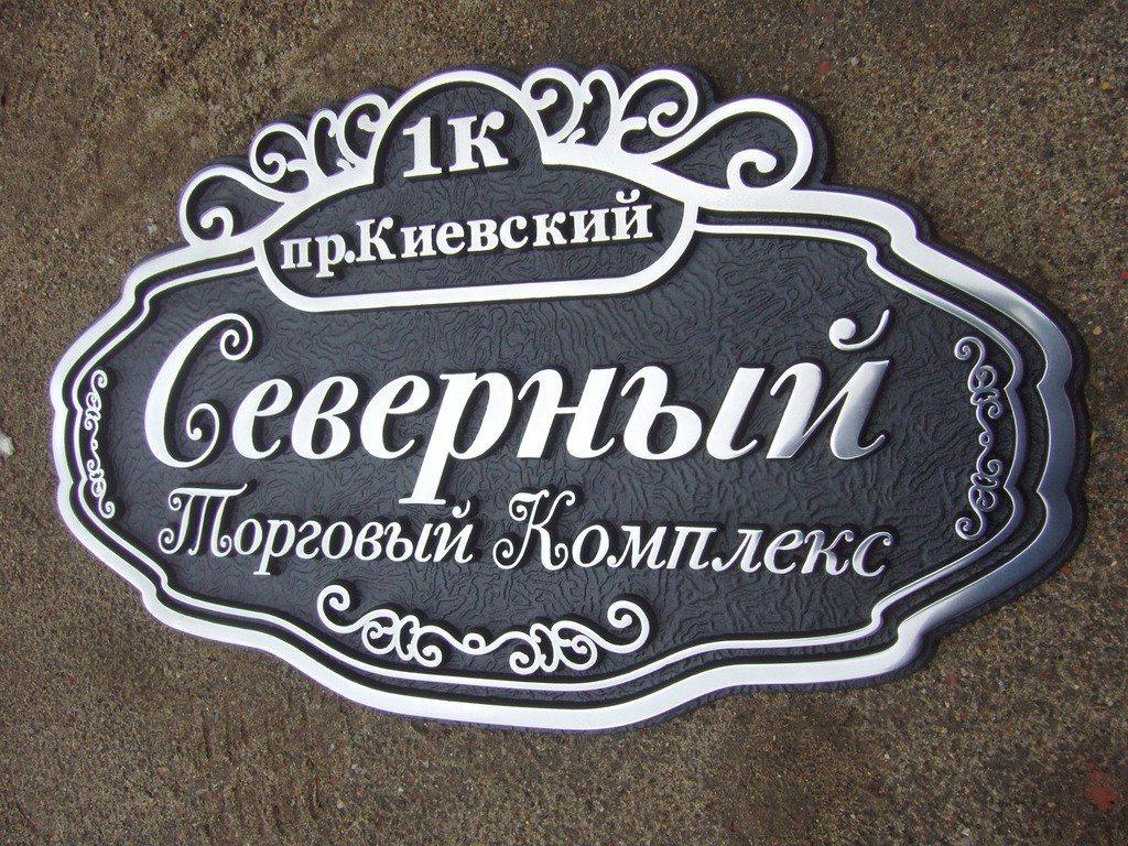 Адресные таблички на дом своими руками