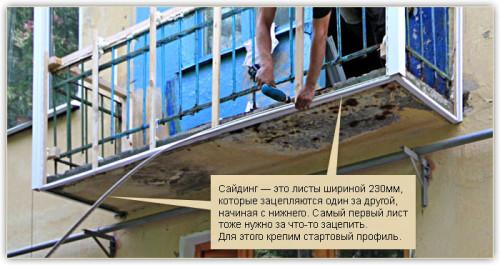 Работа с сайдингом своими руками балкон